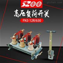 FN3-12高压负荷开关厂家直供