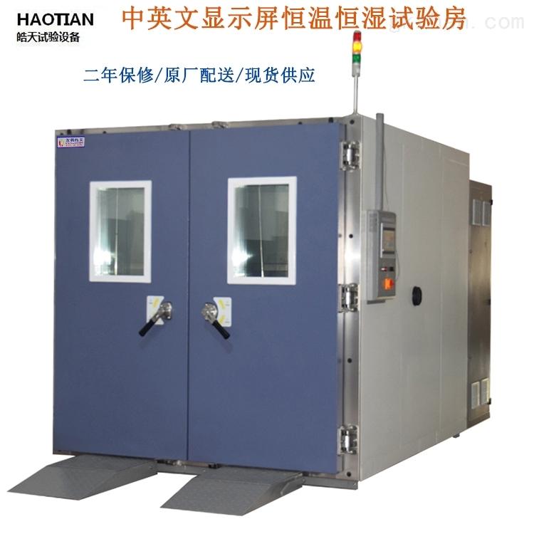 河北区域步入式恒温恒湿试验箱制冷原理厂家