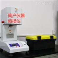 上海杨浦区口罩熔喷布熔融指数仪燕山助力