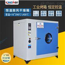 恒温烘箱鼓风循环干燥箱烤箱