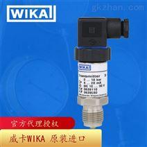 威卡WIKA压力变送器适用于一般工业应用S-10
