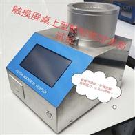 江苏扬中市桌上型熔喷布过滤效率测试台
