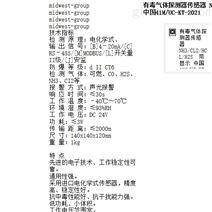 有毒气体探测器传感器型号:41M/UC-KT-2021