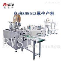 自动KN95机生产设备 KN95生产线