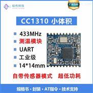 CC1310 无线数传模块 串口透传 传感器模块