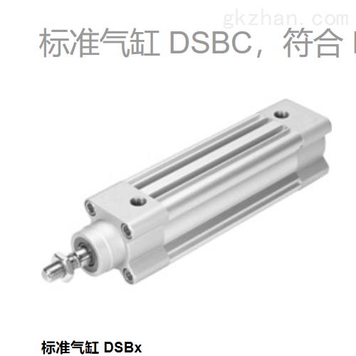 费斯托DNC系列气缸停产,FESTO新款DSBC替代