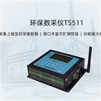 计讯智能环保数采仪 工况数据传输仪器