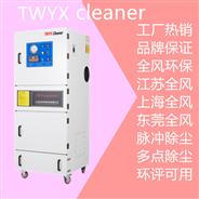 UHPC攪拌機粉塵處理集塵機