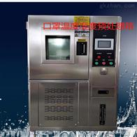江苏熔喷布检测预处理恒温恒湿箱让你放心