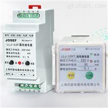 漏电继电器 LLJ-100FT 100mA 0.1s, 220V