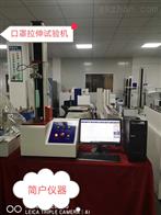 上海N95型口罩耳带拉伸试验机精准有度