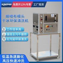 熔喷布模头通孔专用干冰冲洗机