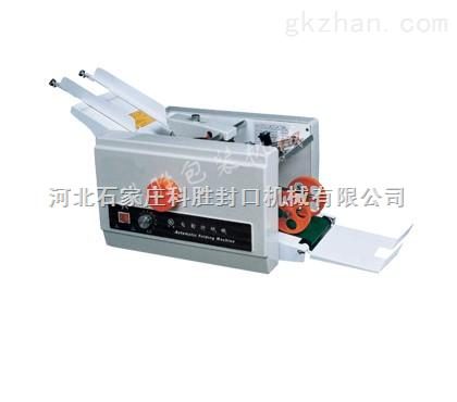 承德DZ-8 折纸机 |河北折纸机