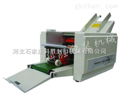 沧州DZ-9 自动折纸机|河北折纸机