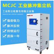 MCJC-2200木工除尘器