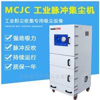 MCJC-2200石墨粉尘清理吸尘器