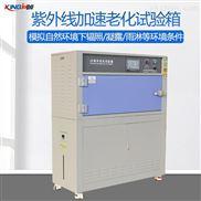 紫外光耐候加速老化试验箱喷淋凝露一体