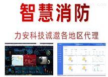 安消云智慧消防平台_阜新智能消防项目代理