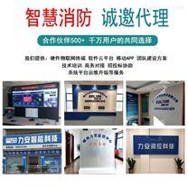 南京市消防工程公司接入智慧消防
