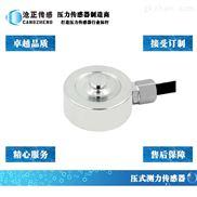 微型压力传感器CAZF-Y20