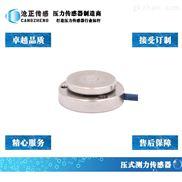 微型压力传感器CAZF-Y20B