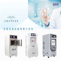 低温等离子过氧化氢灭菌器 医用快速消毒器