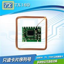 TX160 IIC、UART接口 TK EM TEMIC读卡