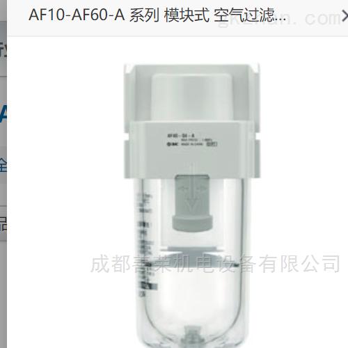 AF10-M5-A滤芯常更换,售日本SMC空气过滤器