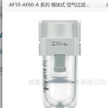 AF10-M5-A濾芯常更換,售日本SMC空氣過濾器