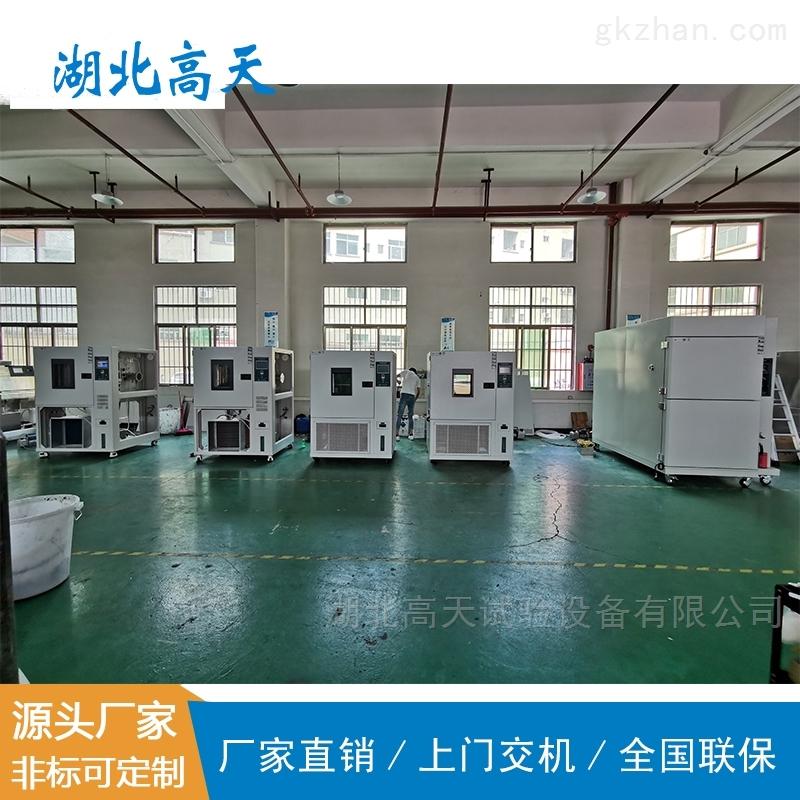 武汉塑料高低温循环试验箱