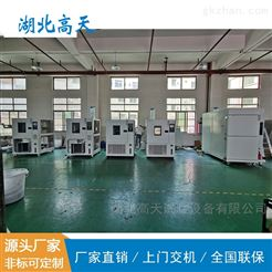 武汉元器件高低温测试箱