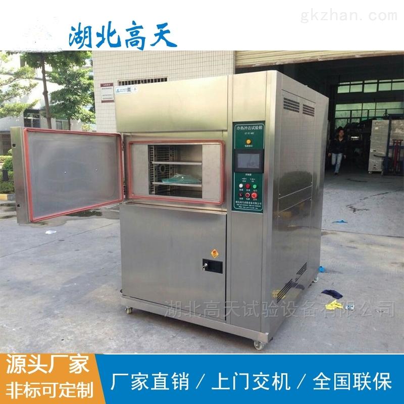 三槽式高低温冷热冲击测试箱