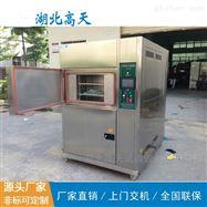 64L冷热冲击试验箱|武汉工厂