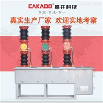 ZW7-40.5/630-20户外高压真空断路器