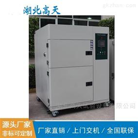 武汉烤漆外壳冷热冲击试验箱