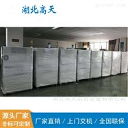 GT-TK-576高温老化试验机