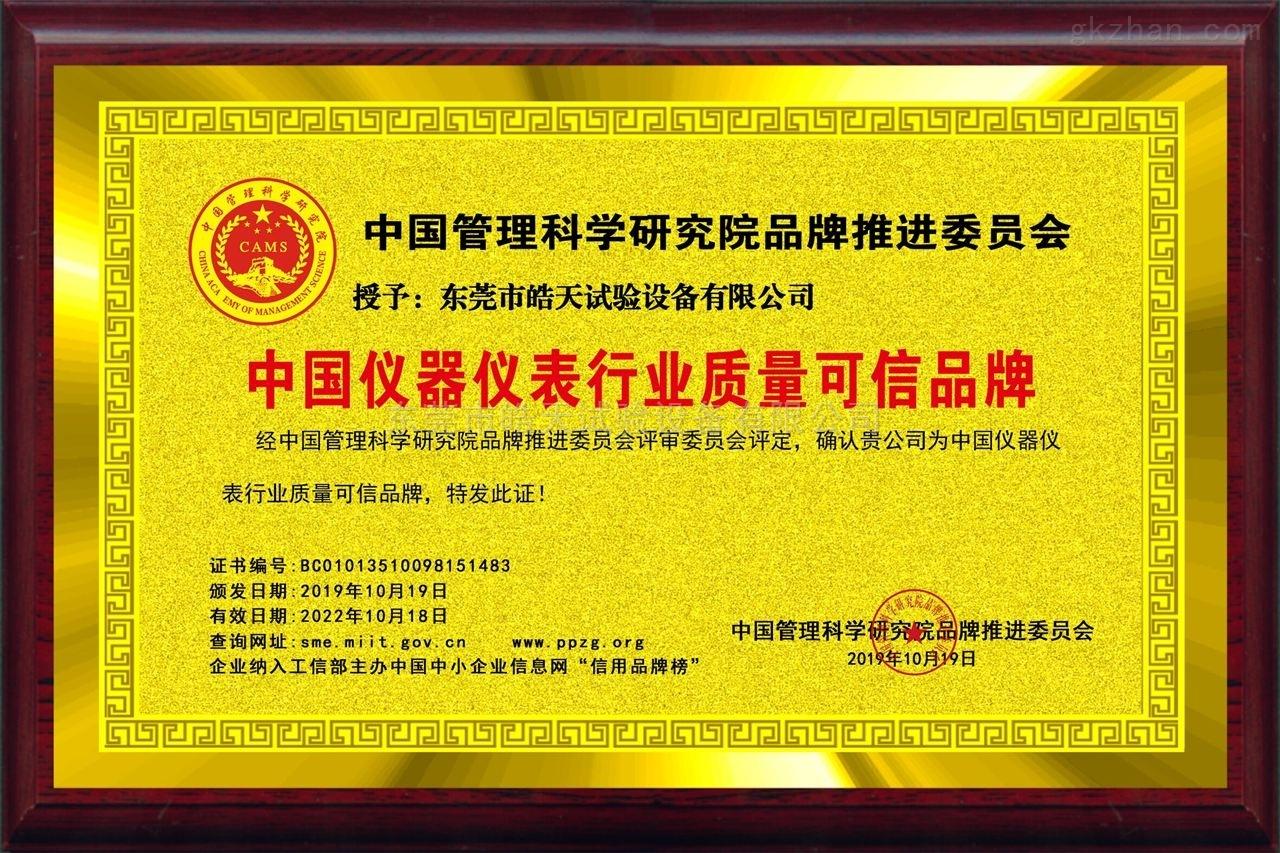 中国仪器仪表行业质量可信品牌