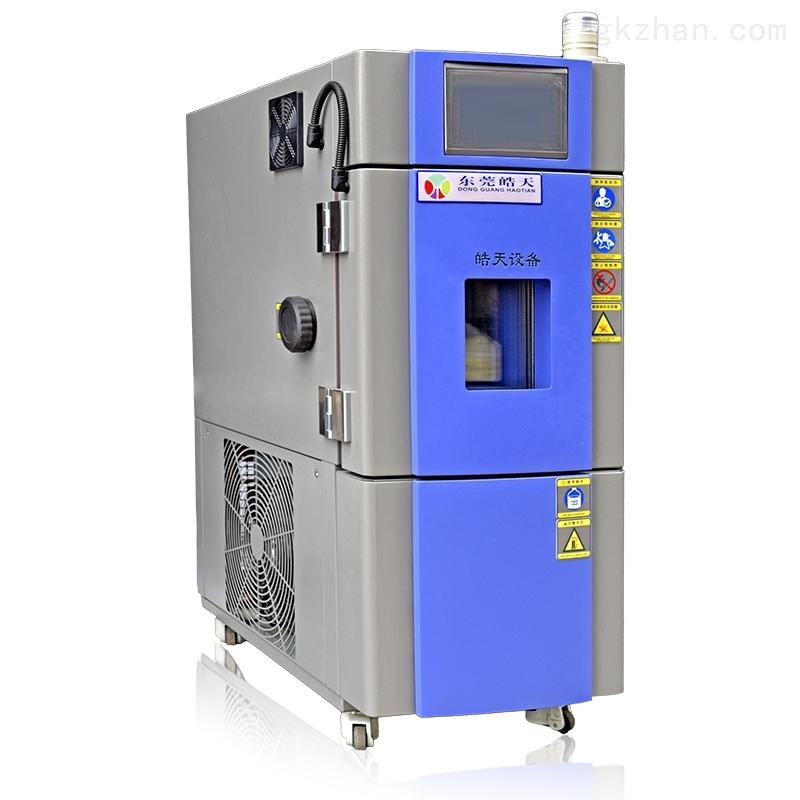 22升电器零组件小型恒温恒湿箱厂家
