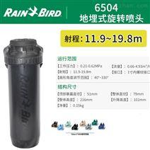 雨鸟6504喷头美国雨鸟6504球场喷头