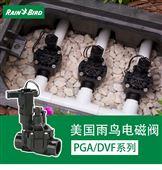 雨鸟100DVF电磁阀