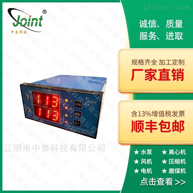 振动监控仪