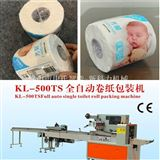 KL-500TS新科力厨房单个卷纸包装机