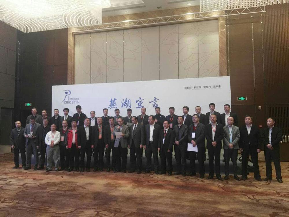 2016中国机器人产业推进大会