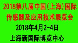 2018第八届中国(上海)国际传感器及应用技术展览会