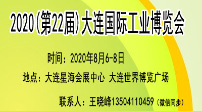 2020第22屆大連國際工業博覽會