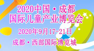 2020中國成都國際兒童産業博覽會