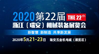 2020第22届浙江(瑞安)机械装备展览会