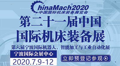 2020年(第二十一屆)中國國際機床裝備展覽會