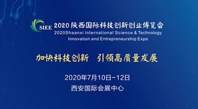2020陝西国际科技创新创业博览会