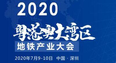2020粵港澳大灣區地鐵產業大會